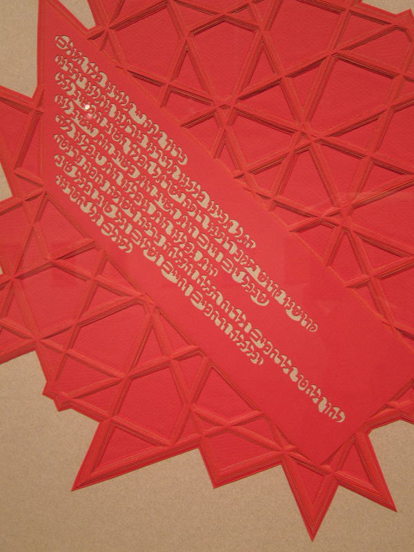 Archie Granot: The Papercut Haggadah, at MOCRA 2/26/12 - 5/20/12. Page 35 (detail).